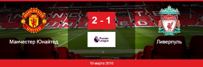 Манчестер юнайтед 2 1ливерпуль